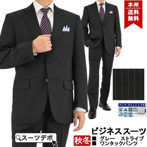 スーツ メンズ ビジネススーツ グレー ストライプ 秋冬 パンツウォッシャブル 2M5C06-23 suit-depot