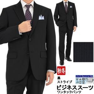 スーツ メンズ ビジネススーツ 黒 ストライプ 秋冬 パンツウォッシャブル 2M5C07-20 suit-depot