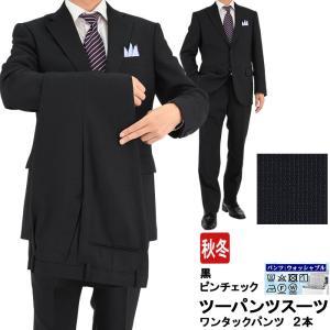 スーツ メンズ ツーパンツ パンツ2本 ビジネススーツ 黒 ピンチェック 秋冬 2M6C01-30|suit-depot