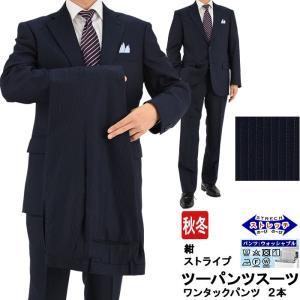 スーツ メンズ ツーパンツ パンツ2本 ビジネススーツ 紺 ストライプ ストレッチ 秋冬 2M6C03-21|suit-depot