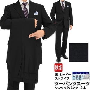 スーツ メンズ ツーパンツ パンツ2本 ビジネススーツ 黒 シャドーストライプ 秋冬 2M6C04-20|suit-depot