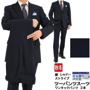 スーツ メンズ ツーパンツ パンツ2本 ビジネススーツ 紺 シャドーストライプ 秋冬 2M6C04-21|suit-depot
