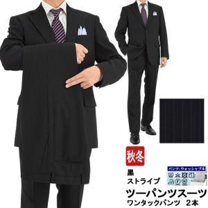 スーツ メンズ ツーパンツ パンツ2本 ビジネススーツ 黒 ストライプ 秋冬 2M6C05-20|suit-depot
