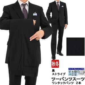 スーツ メンズ ツーパンツ パンツ2本 ビジネススーツ 黒 ストライプ 秋冬 2M6C06-20|suit-depot