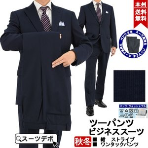 スーツ メンズ ツーパンツ パンツ2本 ビジネススーツ 紺 ストライプ 秋冬 2M6C06-21|suit-depot