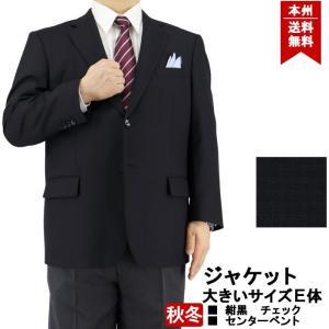 ジャケット ビジネス メンズ テーラード 大きいサイズ E体 紺黒 格子 チェック柄 秋冬 2M7C03-31|suit-depot