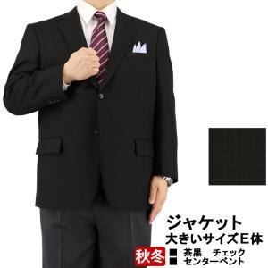 ジャケット ビジネス メンズ テーラード 大きいサイズ E体 茶黒 格子 チェック柄 秋冬 2M7C03-35|suit-depot