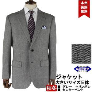 ジャケット ビジネス メンズ テーラード 大きいサイズ E体 グレー (白黒) ヘリンボン ストライプ カシミヤ混 ストレッチ 秋冬 2M7C04-24|suit-depot