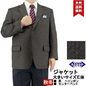 ジャケット ビジネス メンズ テーラード 大きいサイズ E体 茶  ヘリンボン ストライプ カシミヤ混 ストレッチ  秋冬 2M7C04-25|suit-depot