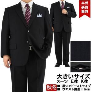 スーツ メンズ 大きいサイズ ビジネススーツ ウエスト調整±6cm 黒 シャドー ストライプ アジャスター付パンツ E体・K体 秋冬 2MEC02-20|suit-depot