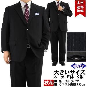 スーツ メンズ 大きいサイズ ビジネススーツ ウエスト調整±6cm 黒 ストライプ ストレッチ アジャスター付パンツ E体・K体 秋冬 2MEC04-20|suit-depot