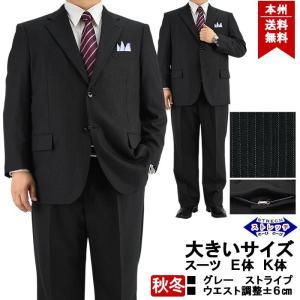 スーツ メンズ 大きいサイズ ビジネススーツ ウエスト調整±6cm グレー ストライプ ストレッチ ライトミルド アジャスター付パンツ E体・K体 秋冬 2MEC05-23|suit-depot