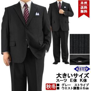 スーツ メンズ 大きいサイズ ビジネススーツ ウエスト調整±6cm グレー ストライプ ストレッチ ライトミルド アジャスター付パンツ E体・K体 秋冬 2MEC06-23|suit-depot