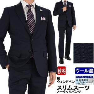 スーツ メンズ スリムスーツ ビジネススーツ 紺 ウィンドペン 2018 秋冬 スラックスウォッシャブル 2MSC02-31|suit-depot