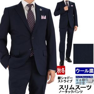 スーツ メンズ スリムスーツ ビジネススーツ 紺 シャドー ストライプ 2018 秋冬 スラックスウォッシャブル 2MSC03-21|suit-depot