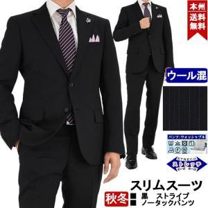 スーツ メンズ スリムスーツ ビジネススーツ 黒 ストライプ ストレッチ 2018 秋冬 スラックスウォッシャブル 2MSC05-20|suit-depot