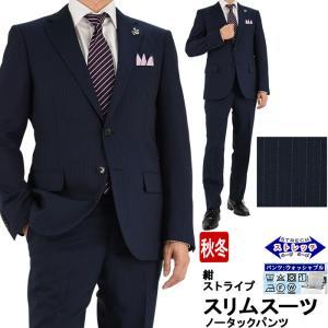 スーツ メンズ スリムスーツ ビジネススーツ 紺 ストライプ ストレッチ 2018 秋冬 スラックスウォッシャブル 2MSC05-21|suit-depot