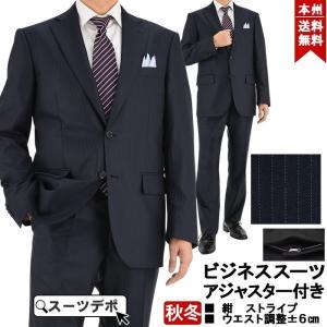 スーツ メンズ ビジネススーツ 紺 ストライプ 秋冬 アジャスター付き ワンタックスラックス 2MTC02-21|suit-depot