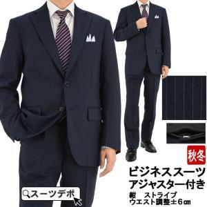 スーツ メンズ ビジネススーツ 紺 ストライプ 秋冬 アジャスター付き ワンタックスラックス 2MTC03-21|suit-depot