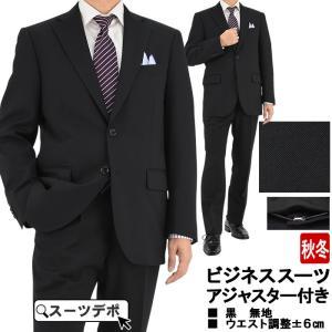スーツ メンズ ビジネススーツ 黒 無地 秋冬 アジャスター付き ワンタックスラックス 2MTC04-10|suit-depot