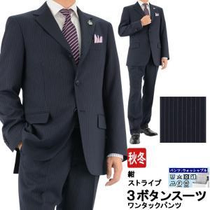 スーツ メンズ 3ボタンスーツ ビジネススーツ 紺 ストライプ 段返り 秋冬 2Q1931-21|suit-depot