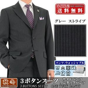 スーツ メンズ 3ボタンスーツ ビジネススーツ グレー ストライプ 段返り 秋冬 2Q1931-23|suit-depot