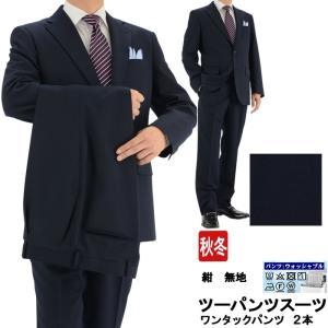 スーツ メンズ ツーパンツ パンツ2本 ビジネススーツ 紺 ...