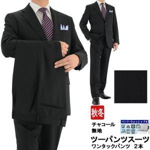 スーツ メンズ ツーパンツ パンツ2本 ビジネススーツ チャ...