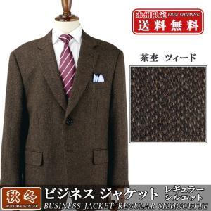 ジャケット ビジネス メンズ テーラード 茶杢 ツイード 秋冬 2Q7031-35|suit-depot