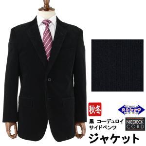 ジャケット ビジネス メンズ テーラード 黒 コーデュロイ ニーディック コード 秋冬 2Q7033-20|suit-depot