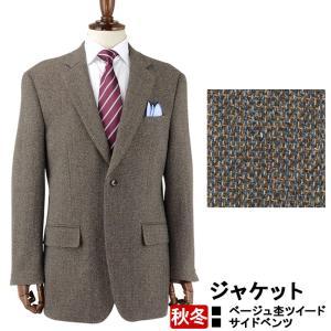 ジャケット ビジネス メンズ テーラード ベージュ杢 ツイード 秋冬 2Q7034-35|suit-depot