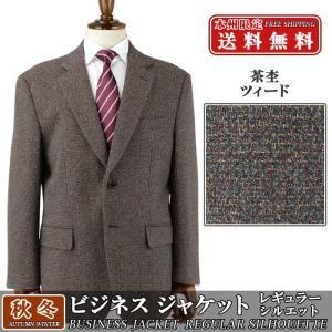 ジャケット ビジネス メンズ テーラード 茶杢 ツイード 秋冬 2Q7035-35|suit-depot