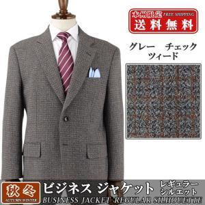 ジャケット ビジネス メンズ テーラード グレー チェック ツイード 秋冬 2Q7036-33|suit-depot