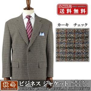 ジャケット ビジネス メンズ テーラード カーキ チェック ツイード 秋冬 2Q7036-35|suit-depot