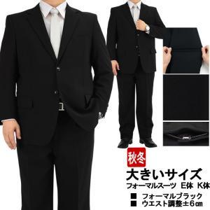 大きいサイズ スーツ メンズスーツ ウエスト調整±6cm フォーマル ブラック 黒 無地 アジャスター付パンツスーツ E体・K体 秋冬 スーツ 2QE934-10|suit-depot