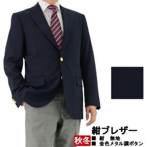紺ブレザー 2ボタン 金色メタル風ボタン 秋冬 ジャケット 2QG931-11|suit-depot