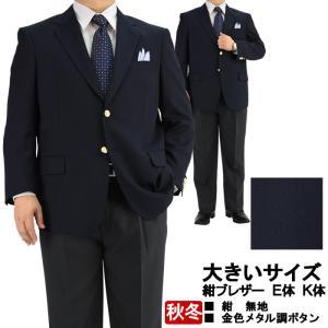 紺ブレザー 大きいサイズ E体 K体 金色メタル風ボタン 秋冬 ジャケット 2QG932-11|suit-depot