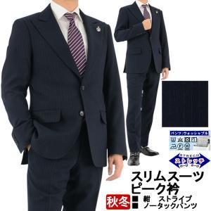 スリムスーツ ビジネススーツ メンズスーツ ピーク衿 紺 ストライプ ストレッチ 秋冬 スーツ 2QP932-21 suit-depot