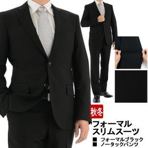 礼服 男性 フォーマル 2ツボタン ブラック フォーマルスーツ スリムスーツ 黒 無地 通年 スーツ 2QR932-10|suit-depot
