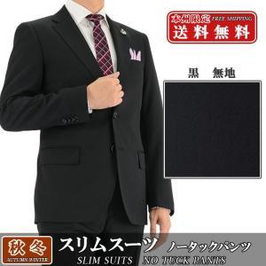 スリムスーツ ビジネススーツ メンズスーツ 黒 無地 秋冬 スーツ 2QS934-10 suit-depot