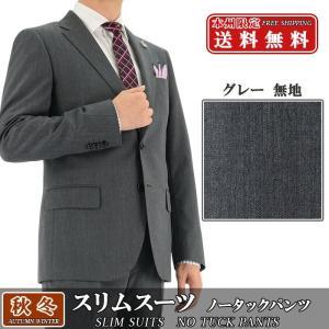 スリムスーツ ビジネススーツ メンズスーツ グレー 無地 秋冬 スーツ 2QS934-14 suit-depot