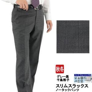 スラックス スリム メンズ グレー黒 千鳥格子 ノータック 秋冬 2QZ931-33|suit-depot
