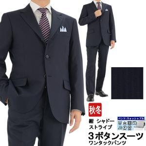 スーツ メンズ 3ボタンスーツ ビジネススーツ 紺 シャドー ストライプ 段返り 秋冬 2R1962-21|suit-depot