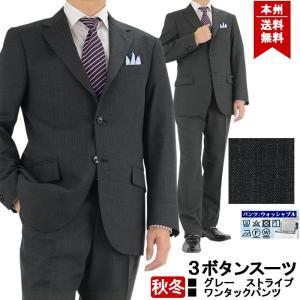スーツ メンズ 3ボタンスーツ ビジネススーツ グレー シャドー ストライプ 段返り 秋冬 2R1962-23|suit-depot