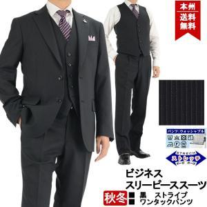 スーツ メンズ スリーピース ビジネススーツ 黒 ストライプ ストレッチ 秋冬 2R3961-20|suit-depot