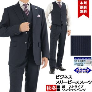 ビジネススーツ メンズスーツ スーツ スリーピース 紺 ストライプ ストレッチ 秋冬 スーツ 2R3961-21|suit-depot