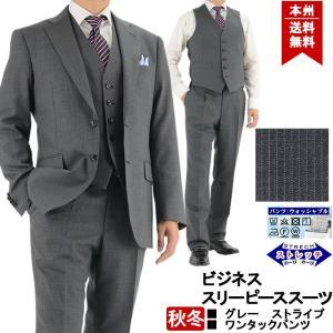 スーツ メンズ スリーピース ビジネススーツ グレー ストライプ ストレッチ 秋冬 2R3961-23|suit-depot