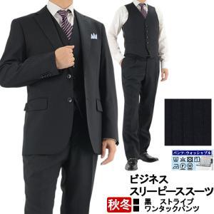 スーツ メンズ スリーピース ビジネススーツ 黒 ストライプ 秋冬 2R3962-20|suit-depot