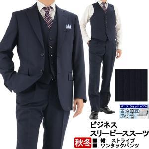 スーツ メンズ スリーピース ビジネススーツ 紺 ストライプ 秋冬 2R3962-21|suit-depot