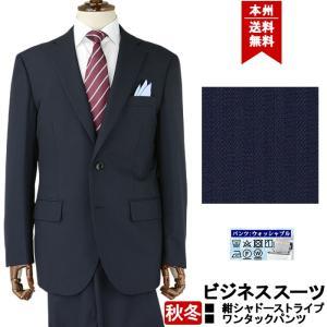 ビジネススーツ メンズスーツ 紺 シャドーストライプ 秋冬 スーツワンタック 洗えるパンツウォッシャブル機能 2R5C62-21|suit-depot